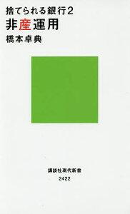 捨てられる銀行 2/橋本卓典【1000円以上送料無料】