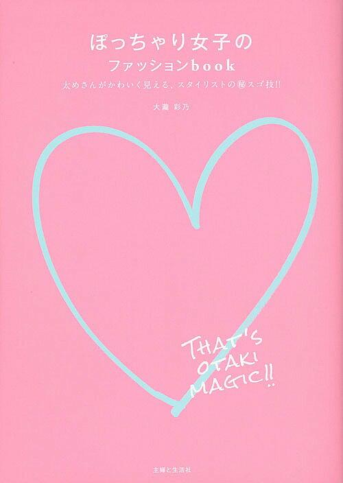 ぽっちゃり女子のファッションbook 太めさんがかわいく見える、スタイリストのマル秘スゴ技!!/大瀧彩乃【1000円以上送料無料】