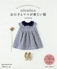 DOUDOUの女の子とママが着たい服 80〜130sizeのはじめてソーイング/大川小百合【1000円以上送料無料】