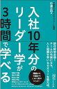 入社10年分のリーダー学が3時間で学べる/杉浦正和【1000円以上送料無料】