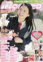 moecco 67 DVD付【1000円以上送料無料】