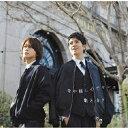 背中越しのチャンス(通常盤)/亀と山P【1000円以上送料無料】