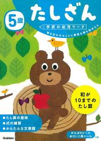 5歳たしざん 数を合わせることに興味を持ち始めたら/杉田博之【1000円以上送料無料】