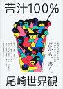 苦汁100%/尾崎世界観【1000円以上送料無料】