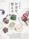 わが家のお金を、整える お金がわかればこわくない【1000円以上送料無料】
