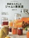 季節をたのしむジャムと果実酒 旬の果物でつくる保存食100レシピ/谷島せい子【1000円以上送料無料】