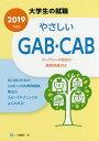 やさしいGAB・CAB 2019年度版/就職試験情報研究会【1000円以上送料無料】