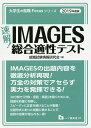 速解!IMAGES総合適性テスト 2019年度版/就職試験情報研究会【1000円以上送料無料】