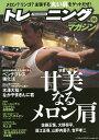 トレーニングマガジン Vol.50【1000円以上送料無料】