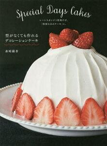 型がなくても作れるデコレーションケーキ シートスポンジ1枚焼けば、「特別な日のケーキ」に。/森崎繭香/レシピ【1000円以上送料無料】