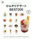ひんやりデザートBEST200【1000円以上送料無料】