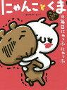 〔予約〕愛しすぎて大好きすぎる。 にゃんことくまの毎日にゃっふにゃっふ/igarashi yuri【1000円以上送料無料】
