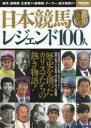 日本競馬レジェンド100人 騎手、調教師、生産者から装蹄師、テーラー、地方競馬まで【1000円以上送料無料】