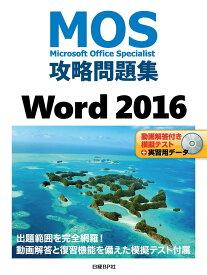 MOS攻略問題集Word 2016 Microsoft Office Specialist/佐藤薫【1000円以上送料無料】