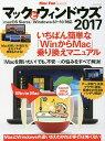 マックとウィンドウズ 2017【1000円以上送料無料】