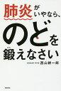 肺炎がいやなら、のどを鍛えなさい/西山耕一郎【1000円以上送料無料】