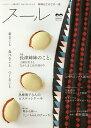 スール/三國万里子/なかしましほ【1000円以上送料無料】