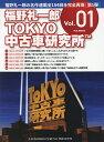 福野礼一郎TOKYO中古車研究所TM 1【1000円以上送料無料】