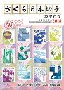 さくら日本切手カタログ 2018【1000円以上送料無料】