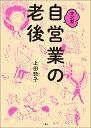 マンガ自営業の老後/上田惣子【1000円以上送料無料】
