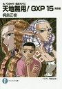 天地無用!GXP 真・天地無用!魎皇鬼外伝 15/梶島正樹【1000円以上送料無料】