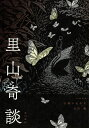 〔予約〕里山奇談/coco/日高トモキチ/玉川数【1000円以上送料無料】