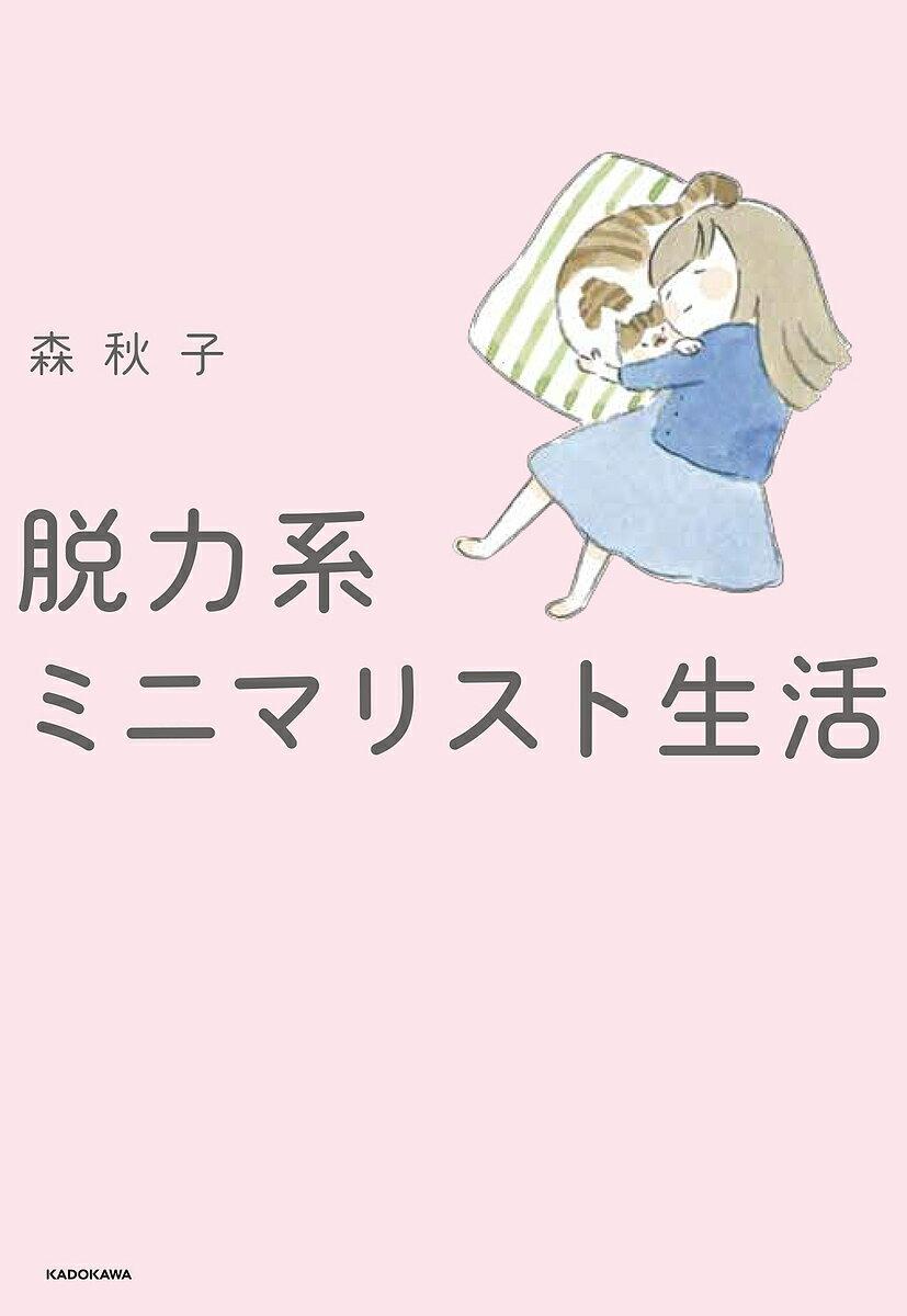 脱力系ミニマリスト生活/森秋子【1000円以上送料無料】