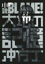 小説BLAME!大地の記憶/弐瓶勉/・イラスト冲方丁【1000円以上送料無料】