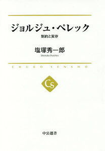 ジョルジュ・ペレック 制約と実存/塩塚秀一郎【1000円以上送料無料】