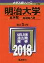 明治大学 文学部 一般選抜入試 2018年版【1000円以上送料無料】