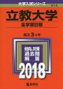 立教大学 全学部日程 2018年版【1000円以上送料無料】