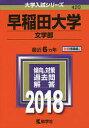 早稲田大学 文学部 2018年版【1000円以上送料無料】