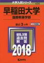 早稲田大学 国際教養学部 2018年版【1000円以上送料無料】
