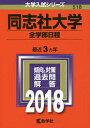 同志社大学 全学部日程 2018年版【1000円以上送料無料】