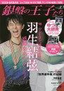 銀盤の王子たち vol.10【1000円以上送料無料】