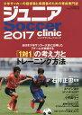 ジュニアサッカークリニック 2017【1000円以上送料無料】