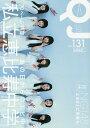 クイック・ジャパン vol.131【1000円以上送料無料】