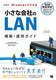 Windowsでできる小さな会社のLAN構築・運用ガイド/橋本和則【1000円以上送料無料】