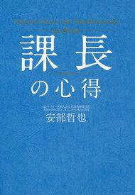 課長の心得/安部哲也【1000円以上送料無料】