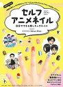 セルフアニメネイル 自分でできる推しキャラネイル/VenusRico【1000円以上送料無料】