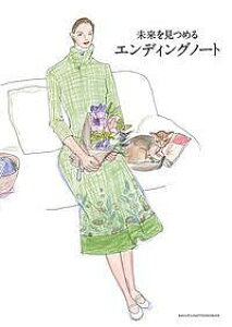 未来を見つめるエンディングノート/主婦の友社【1000円以上送料無料】