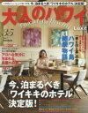 大人のハワイLuxe 35(2017)【1000円以上送料無料】