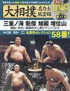 大相撲名力士風雲録 17【1000円以上送料無料】