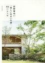 荻野寿也の「美しい住まいの緑」85のレシピ/荻野寿也【1000円以上送料無料】
