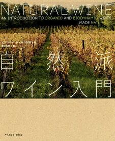 自然派ワイン入門/イザベル・レジュロン/清水玲奈【1000円以上送料無料】