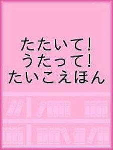 たたいて!うたって!たいこえほん/子供/絵本【1000円以上送料無料】