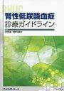腎性低尿酸血症診療ガイドライン/日本痛風・核酸代謝学会【1000円以上送料無料】