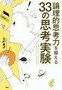 論理的思考力を鍛える33の思考実験/北村良子【1000円以上送料無料】