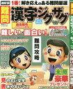 難問漢字ジグザグフレンズ Vol.6【1000円以上送料無料】