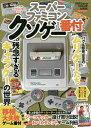 スーパーファミコンクソゲー番付【1000円以上送料無料】